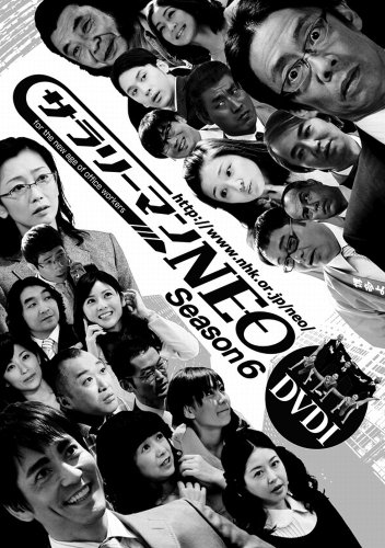 NHK DVD サラリーマンNEO SEASON 6 DVD-Ⅰ