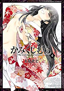 かみくじむら(4) (ヤングキングコミックス)