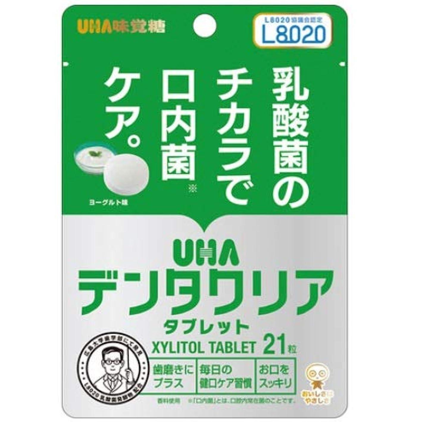 背の高いミスペンドあえぎUHA味覚糖 デンタクリア タブレット ヨーグルト 21粒×2個セット