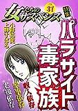 女たちのサスペンス vol.37 パラサイト毒家族 (家庭サスペンス)