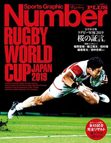 Number PLUS 「完全保存版 ラグビーW杯2019 桜の証言。」 (Sports Graphic Number PLUS(スポーツ・グラフィック ナンバープラス))の詳細を見る
