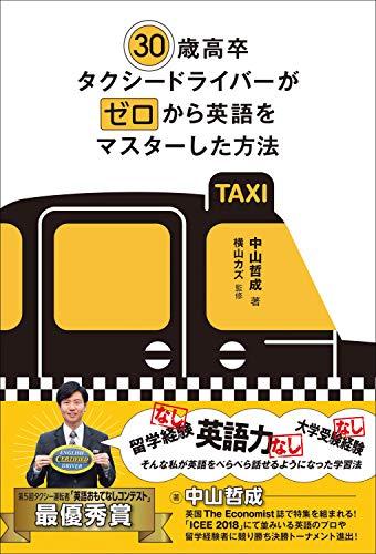 30歳高卒タクシードライバーがゼロから英語をマスターした方法の詳細を見る