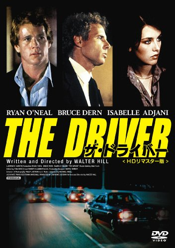 ザ・ドライバー <HDリマスター版> [DVD]