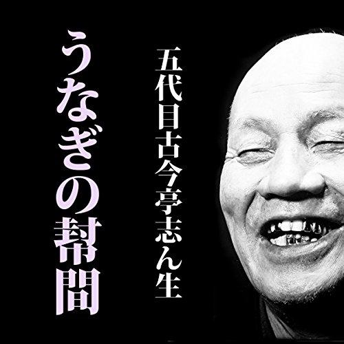 うなぎの幇間 (@S31.7.23 ) | 五代目 古今亭志ん生