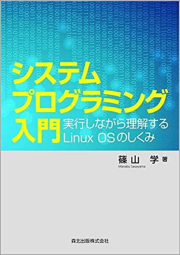 システムプログラミング入門 :実行しながら理解するLinux OSのしくみの詳細を見る