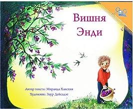 Вишня  Andy's Cherry Tree (Reading Corner) (Russian Edition)