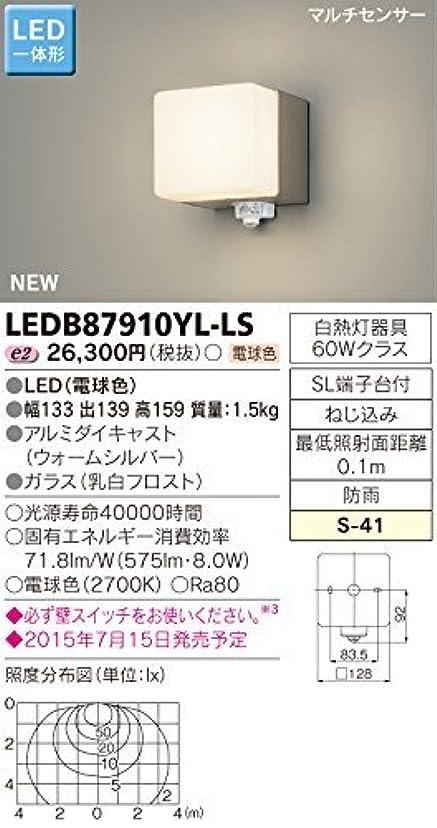 ハリケーン充電取り扱い東芝ライテック LED一体形アウトドアブラケット マルチセンサー付ポーチ灯 乳白フロスト 幅133