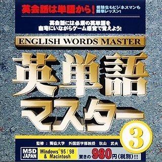 英単語マスター 3