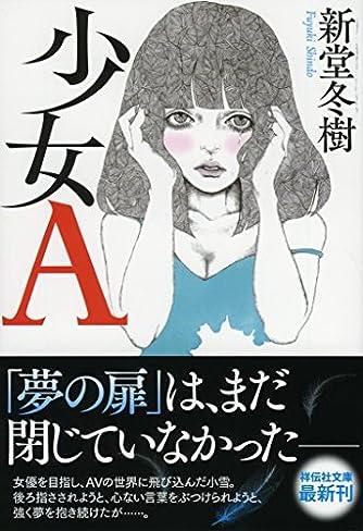 少女A (祥伝社文庫)