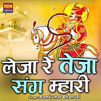 Leja R Teja Sang Mari (Rajasthani)