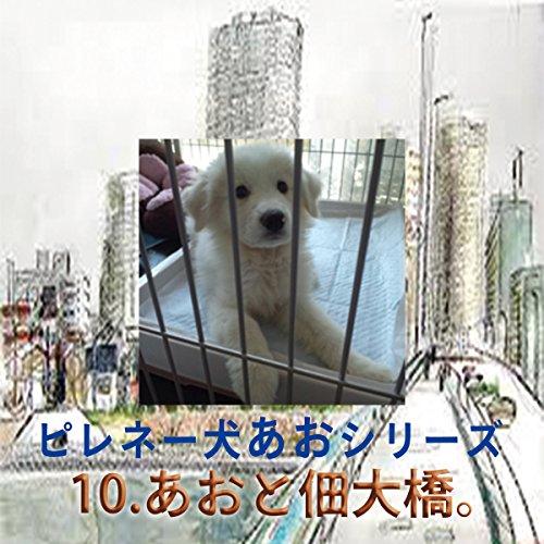 『ピレネー犬あおシリーズ 10.佃大橋。』のカバーアート