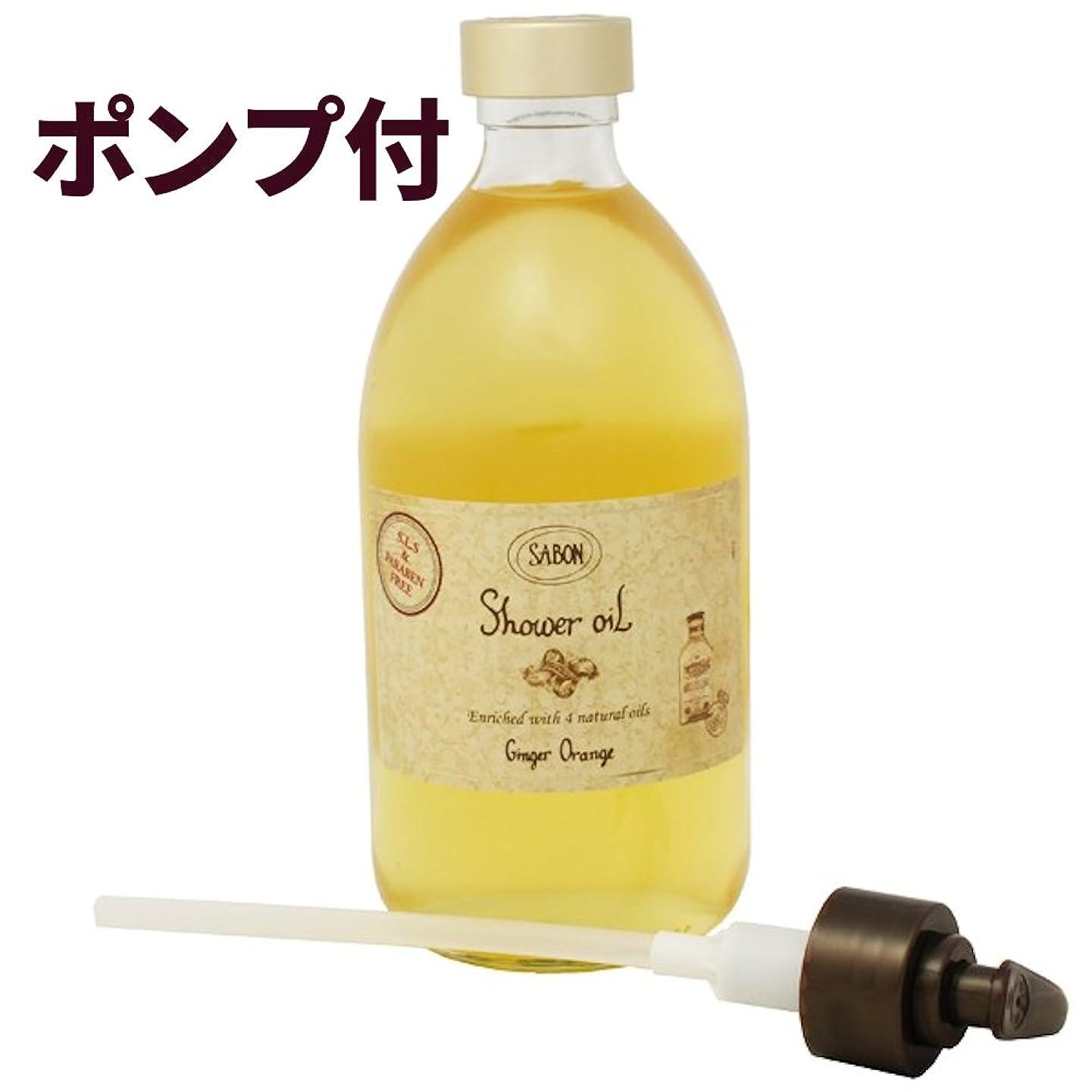 仲間一緒愛情深いサボン シャワーオイル ジンジャーオレンジ 500ml(並行輸入品)
