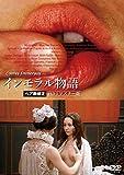 インモラル物語(ヘア無修正)HDリマスター版[DVD]