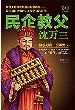 民企教父沈万三4:天机算尽 (Chinese Edition)