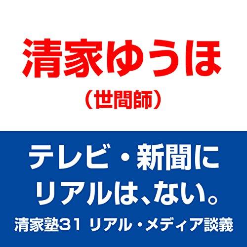 『清家塾31 リアル・メディア談義――テレビ・新聞に、リアルは、ない。』のカバーアート