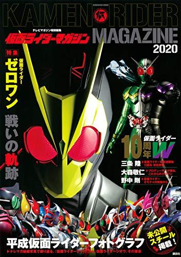 テレビマガジン特別編集 仮面ライダーマガジン 2020 (講談社 Mook(テレビマガジンMOOK))