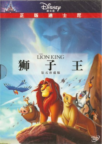 Lion King (Mandarin Chinese Edition)