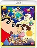 映画 クレヨンしんちゃん 嵐を呼ぶ!  オラと宇宙のプリンセス [Blu-ray]