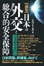 【論集】 日本の外交と総合的安全保障