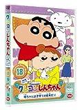 クレヨンしんちゃん TV版傑作選 第5期シリーズ 18[BCBA-3903][DVD]