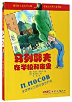 诺索夫经典儿童小说:马列耶夫在学校和家里
