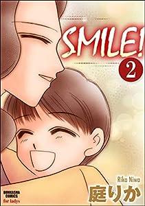 SMILE!(分冊版) 2巻 表紙画像