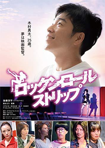 ロックンロール・ストリップ [DVD]