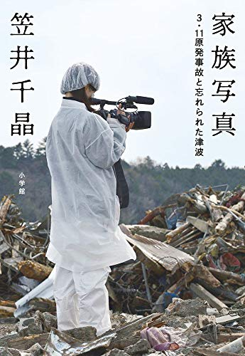 家族写真: 3.11原発事故と忘れられた津波