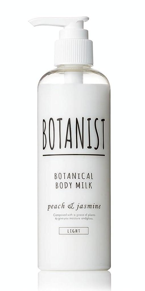 メルボルンそれ思い出すBOTANIST ボタニカル ボディーミルク ライト 240mL
