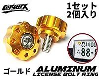 【COTRAX】 ナンバーボルト 軽量 アルミ 製 ナンバープレート ボルト ワッシャー + ステンレス M6 ネジ 自動車 バイク 汎用パーツ ギアタイプ 2個セット (ゴールド)