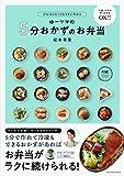 がんばらなくてもラクに作れる ゆーママの5分おかずのお弁当 (扶桑社ムック)
