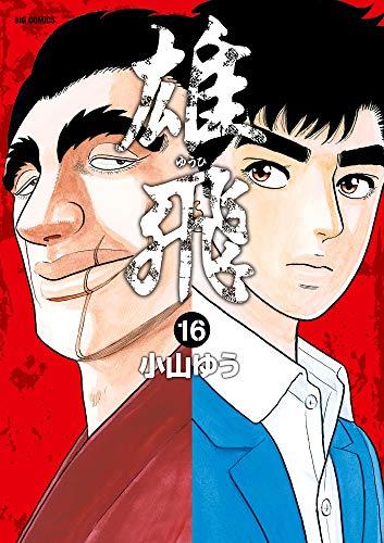 雄飛 ゆうひ (16) (ビッグコミックス) - 小山 ゆう