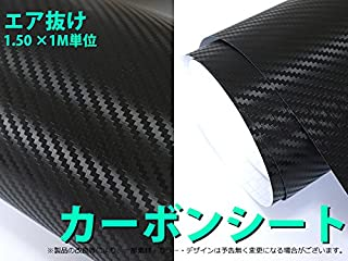 エア抜け 3D ブラック ドライカーボンシート(1.5M×3M )