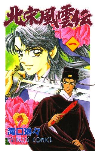 北宋風雲伝 1 (プリンセス・コミックス)