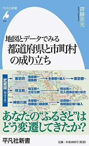 地図とデータでみる都道府県と市町村の成り立ち (平凡社新書)
