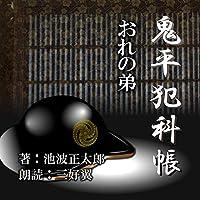 おれの弟【朗読CD文庫】鬼平犯科帳より[CD][1枚組]池波正太郎