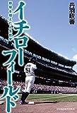 イチローフィールド 野球を超えた人生哲学 (日本経済新聞出版)