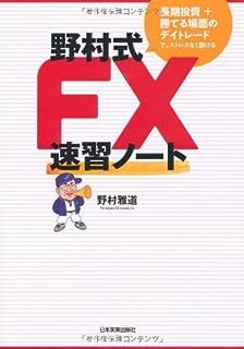 野村式FX速習ノート