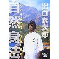 出口衆太郎 自然身法 [DVD]