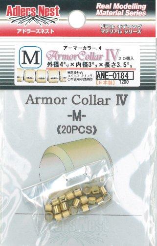 アドラーズネスト ANE-0184 アーマーカラー4 M (20個入り)