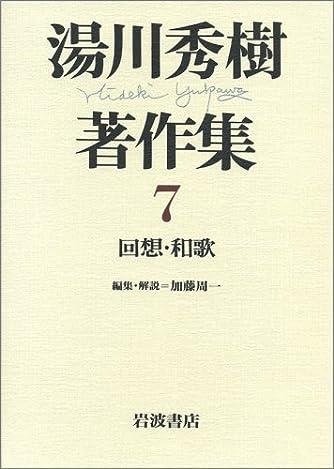 湯川秀樹著作集〈7〉回想・和歌