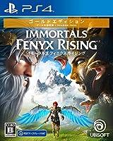 イモータルズ フィニクス ライジング ゴールドエディション -PS4