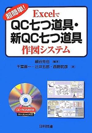 超簡単!  ExcelでQC七つ道具・新QC七つ道具  作図システム