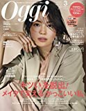 Oggi(オッジ) 2019年 03 月号 [雑誌]