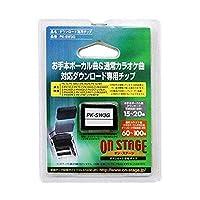 家庭用パーソナルカラオケ オン ステージ ダウンロード専用チップ PK SW3G