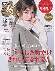 CanCam(キャンキャン) 2021年 12 月号 [雑誌]