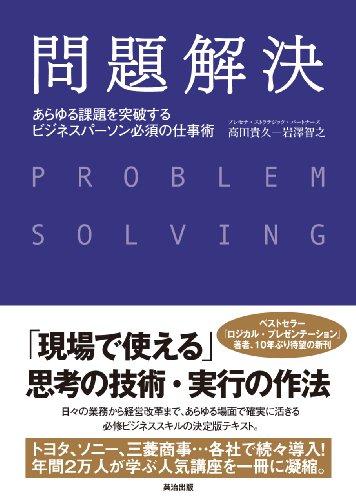 問題解決――あらゆる課題を突破する ビジネスパーソン必須の仕事術の詳細を見る