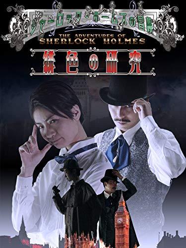 舞台『シャーロック・ホームズの冒険/緋色の研究』