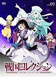 戦国コレクション Vol.09[DVD]