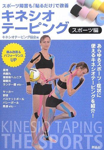 キネシオテーピング スポーツ編―スポーツ障害も「貼るだけ」で改善